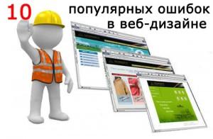 10-oshibok-web-dizajna