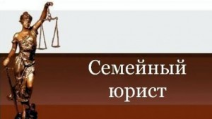 uslugi-semeynogo-yurista--20dd-1473677334091540-1-big