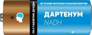 original_dartenum_NADH_tabletki_250_mg_10_sht_www_piluli_ru_eapt246349